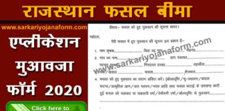 Rajasthan Fasal Bima Muavja Form PDF Download