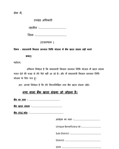 pm kisan nidhi bank account correction form