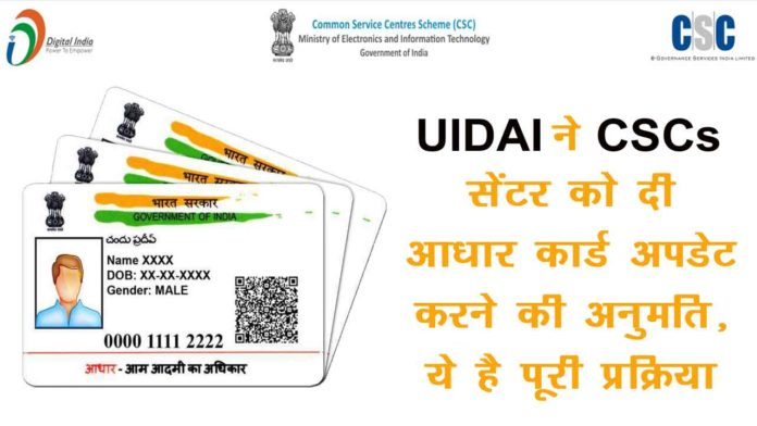 Aadhar Card Update in CSC