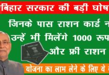 Bihar Bina Ration Card 1000 Rupees