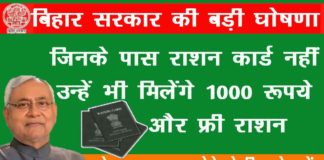 Bihar Bina Ration Card 1000 Rupees