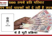 राशन कार्ड धारकों को 1000 रुपए