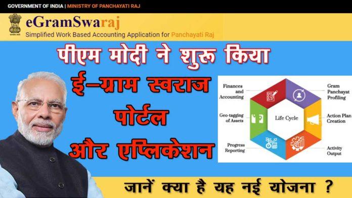 E-Gram Swaraj Portal