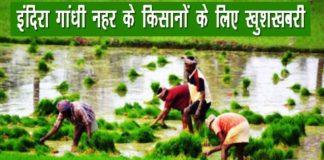 Good news for farmers IGNP
