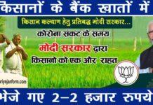 पीएम किसान योजना की 5वी किस्त