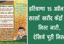 Haryana sarso ki sarkari kharid 2020