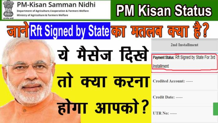 PM Kisan Rft Signed by State