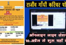 Raj Career Portal Youtube Channel Launch In Rajasthan