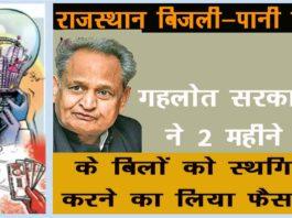 Rajasthan Bijli pani Bill Maaf