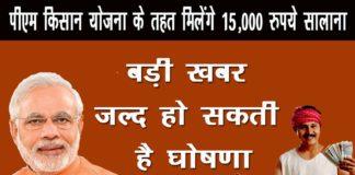 पीएम किसान योजना के तहत 15,000 रुपये मिलेंगे