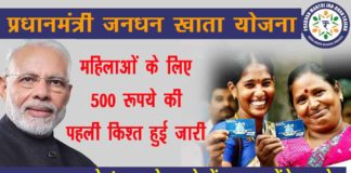 जनधन खातों में 500 रुपये