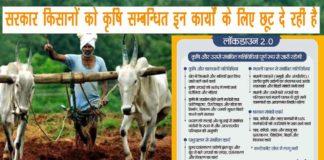 किसानों को लॉकडाउन में छूट दे रही है सरकार