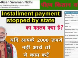 payment stopped by state