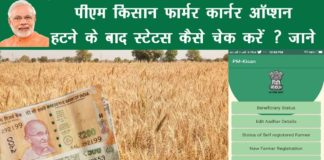 pmkisan Farmers Corner Options