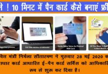10 Minute Me Online PAN Card Kaise Banay