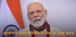 Aatma Nirbhar Bharat Abhiyan