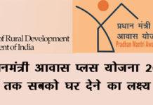 प्रधानमंत्री आवास प्लस योजना
