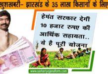 झारखंड किसानों को 10000 रुपये
