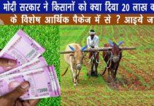 20 लाख करोड़ से किसानों को क्या मिला
