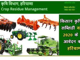 कृषि यंत्र सब्सिडी योजना हरियाणा 2020