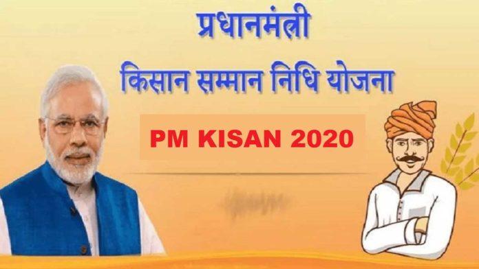 पीएम किसान का लाभ नहीं मिला -Millions of farmers did not get the benefit of PM Kisan Yojana