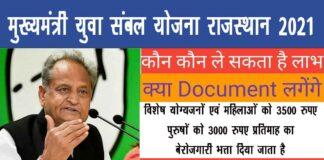 मुख्यमंत्री युवा संबल योजना राजस्थान