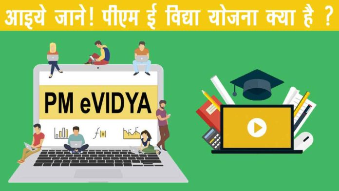 PM EVidya Yojana Program