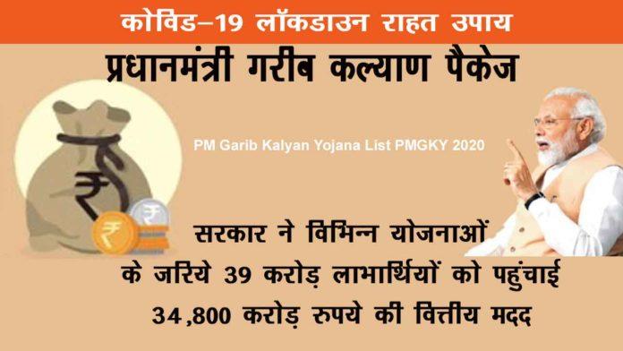 PM Garib Kalyan Yojana List PMGKY 2020