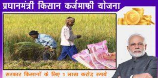 प्रधानमंत्री किसान कर्जमाफी योजना 2020