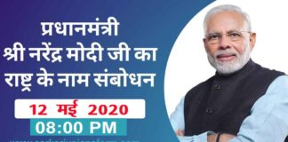 Today PM Modi address to the nation Live Video