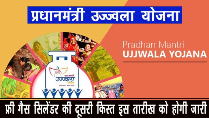 PMUY 2nd Installment