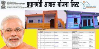 प्रधानमंत्री आवास योजना लिस्ट Pradhan Mantri Awas Yojana list