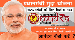 Pradhan Mantri Mudra Yojana Application Form Process