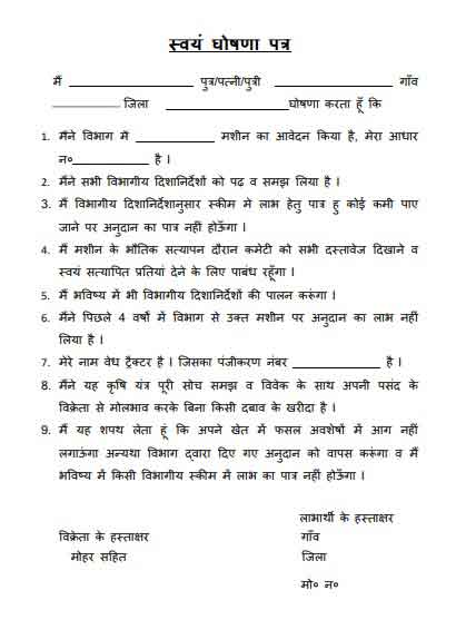 Self Declaration Form for krishi yantra subsidy Scheme