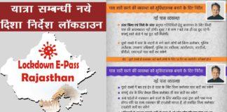 राजस्थान यात्रा ई-पास नये नियम