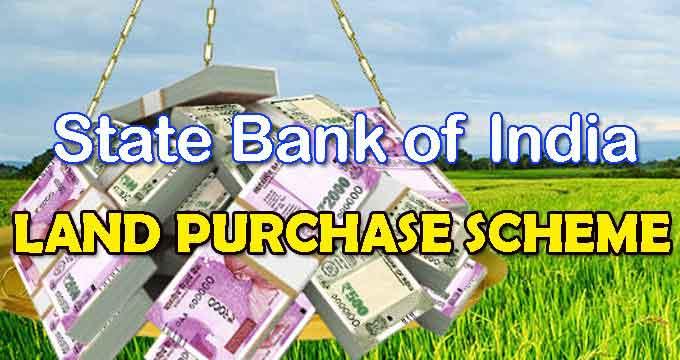agriculture land purchase loan Yojana