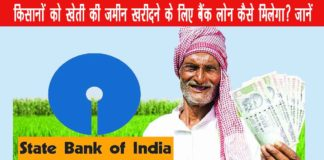 Agriculture land purchase loan yojana