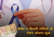 कैंसर व किडनी रोगियों के लिए पेंशन योजना