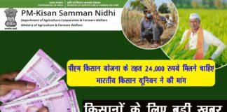 PM किसान योजना 24000 रुपये