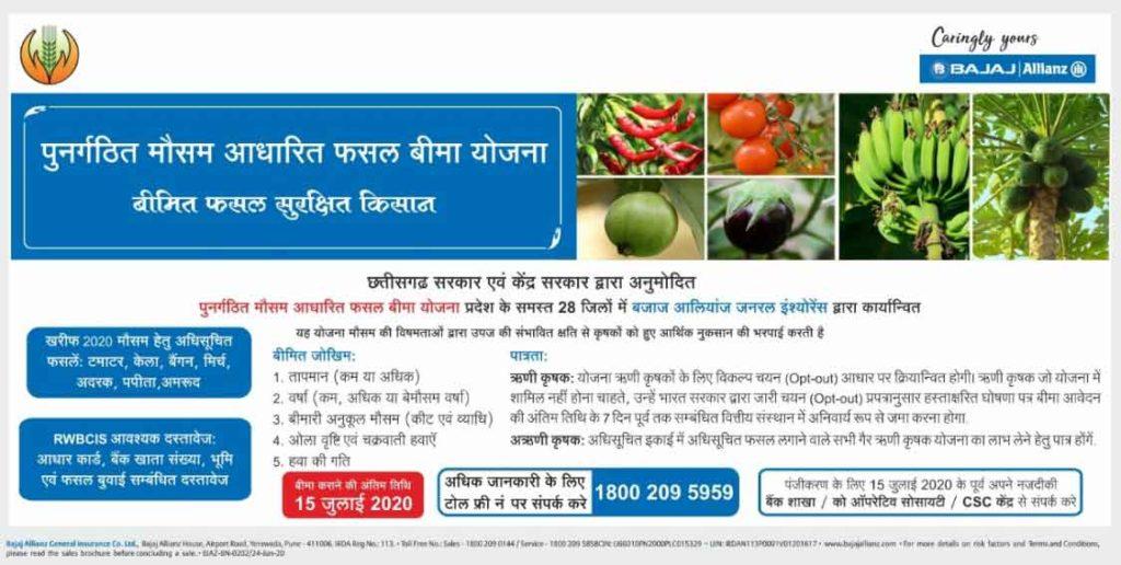 Chhattisgarh PM Fasal Bima Yojana