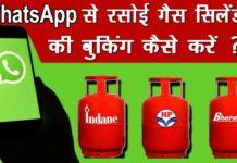 gas booking through whatsapp