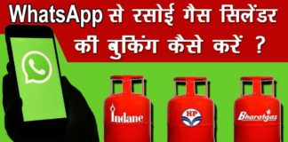 gas booking through whatsapp