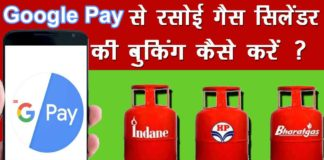 Google Pay App se LPG Gas Cylinder ki Booking Or Payment kaise kare