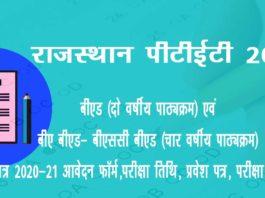 Rajasthan PTET Form 2020