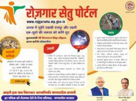 Rojgar Setu Portal Madhya Pradesh by NIC -www.rojgarsetu.mp.gov.in