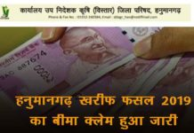 Hanumangarh Fasal Bima Claim list pdf 2020 - SarkariYojana