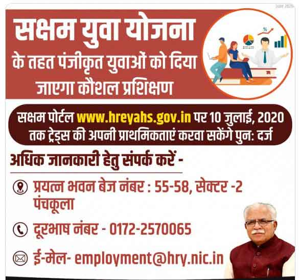 saksham yuva scheme haryana in hindi