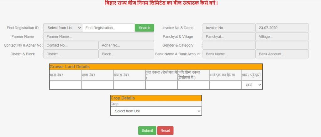 Seed Producer Farmer Scheme Bihar Application Form