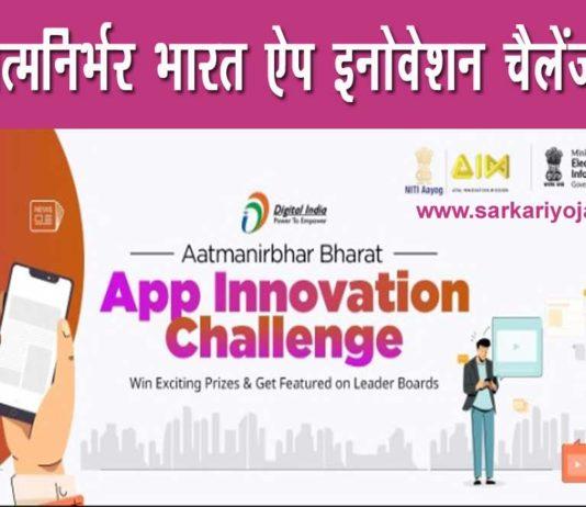 AatmaNirbhar Bharat App Innovate Challenge Yojana