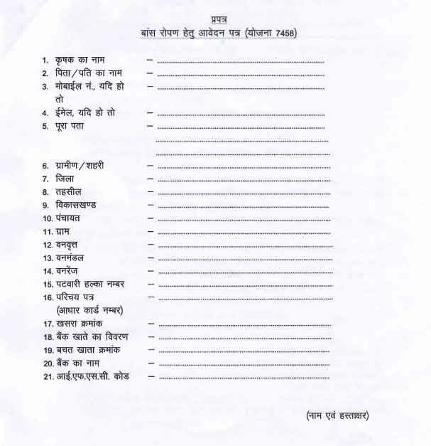 MP Bamboo Scheme Application Form